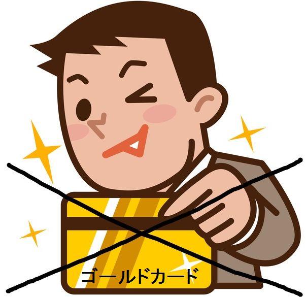 ゴールドカードやプラチナカードの引き落とし日に残高不足だと平カードに戻されます!